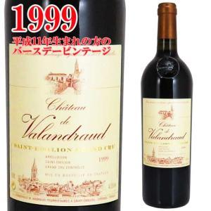 シャトー・ド・ヴァランドロー 1999 750ml赤 サンテミリオン|kinko-wine