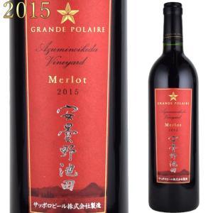 グランポレール 安曇野池田 メルロー 2015 750ml赤 日本ワイン
