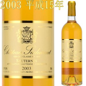 シャトー スデュイロー 2003 750ml 貴腐ワイン ソーテルヌ 格付1級|kinko-wine