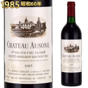 シャトー・オーゾンヌ 1985 750ml赤 サンテミリオン 特別第1級A kinko-wine