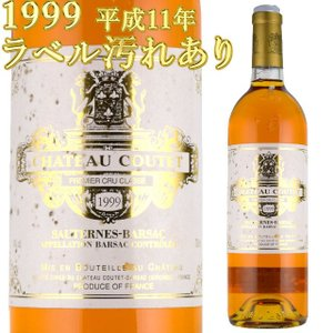 シャトー・クーテ 1999 750ml 貴腐ワイン ソーテルヌ 格付1級 訳あり商品|kinko-wine