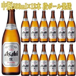 アサヒ スーパードライ 500ml中瓶×12本 段ボール発送|kinko-wine