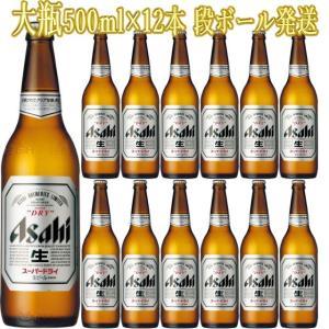 アサヒ スーパードライ 大瓶633ml×12 段ボール発送|kinko-wine