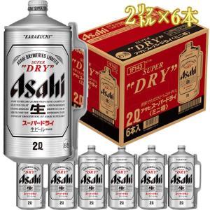 アサヒ スーパードライ 2リットル ビア樽アルミ缶 6本セット|kinko-wine