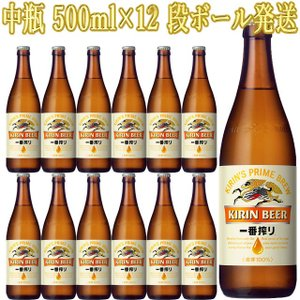 キリン 一番搾り 中瓶 500ml×12本 段ボール発送|kinko-wine
