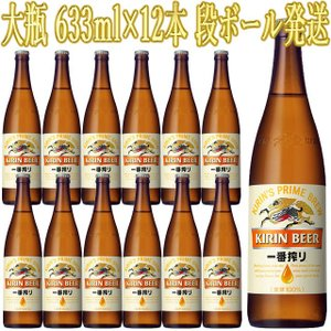 キリン 一番搾り 大瓶 633ml×12本 キリンビール ダンボール発送|kinko-wine