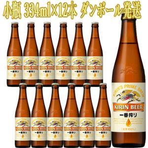 キリン 一番搾り 小瓶 334ml×12本 キリンビール ダンボール発送|kinko-wine