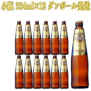 サントリー プレミアムモルツ 小瓶 334ml×12本 ビール ダンボール発送|kinko-wine