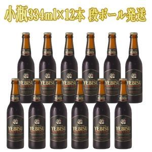 サッポロエビス プレミアムブラック 小瓶 334ml×12 段ボール発送|kinko-wine