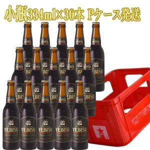 サッポロエビス プレミアムブラック 小瓶334ml×30本 Pケース発送|kinko-wine