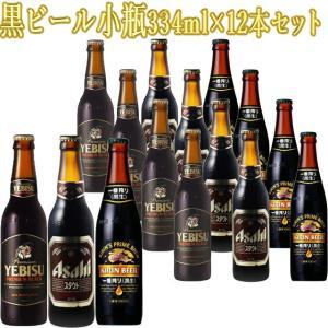 キリン アサヒ サッポロ 黒ビール 小瓶3種12本セット 段ボール発送|kinko-wine