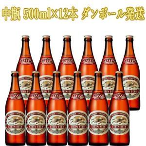 キリン クラシックラガー 中瓶 500ml×12本 キリンビール ダンボール発送|kinko-wine
