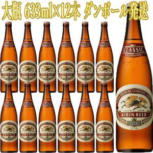 キリン クラシックラガー 大瓶 633ml×12本 ダンボール発送 キリンビール|kinko-wine