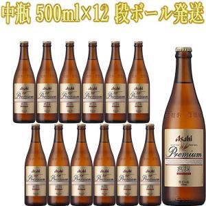 アサヒビール 熟撰 中瓶 500ml×12本 ダンボール発送|kinko-wine