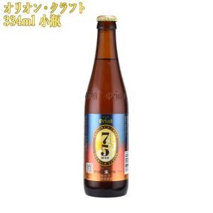 オリオンビール 75BEER ナゴビール 334ml小瓶×1 クラフトビール|kinko-wine
