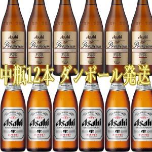 アサヒビール 中瓶12本セット スーパードライ プレミアム熟撰 各6本|kinko-wine