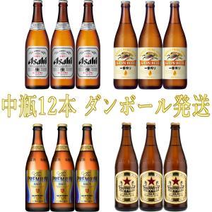 ビールギフト 中瓶12本セット スーパードライ プレミアムモルツ 一番搾り サッポロラガー|kinko-wine