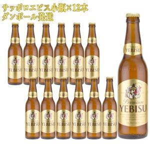 サッポロエビス 小瓶 12本セット ダンボール発送|kinko-wine