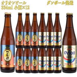 オリオンビール 小瓶2種 12本set ドラフト&75ビール|kinko-wine