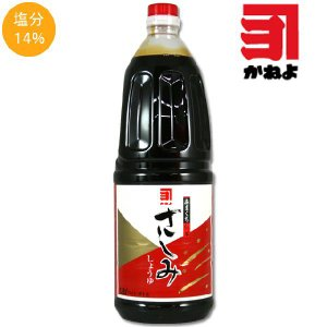 カネヨ さしみしょうゆ 甘口 【1.8L】[横山味噌醤油醸造/さしみ醤油/鹿児島]   あすつく