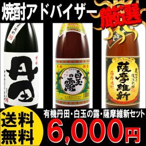 【送料無料】薩摩維新・白玉の露・有機丹田3本セット