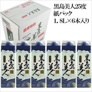 【お買い得】黒島美人 パック 25度 1.8L×6本  あすつく対応 あすつく対応 あすつく対応|kinko