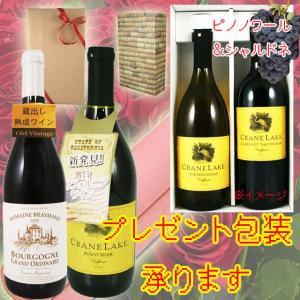 ワインギフト ピノノワール2本セット カリフォルニア&ブルゴーニュ