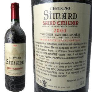 シャトー・シマール 2000 サンテミリオン 750ml アラン・ボーティエ