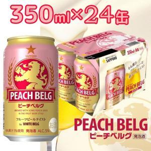 サッポロ ピーチベルグ byホワイトベルグ 350ml缶×2...