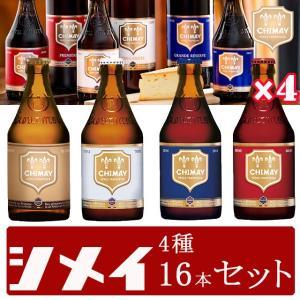 シメイ トラピストビール ベルギー 330ml瓶4種16本セット RED WHITE BLEU GOLD |kinko