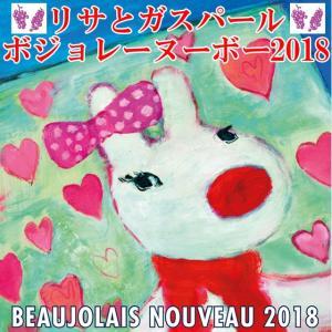 ボジョレー・ヌーボー 2018 リサとガスパール 750ml赤 ピエール・ドレ