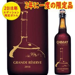 シメイブルー グランドリザーブ スペシャルボトル 2018 750ml ベルギー トラピストビール  kinko