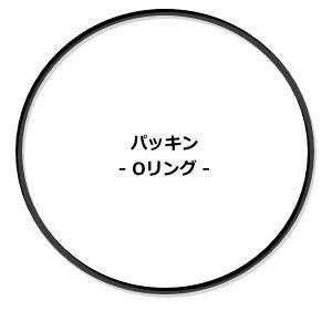 DW-5600E用裏蓋パッキン- Oリング -|kinkodo
