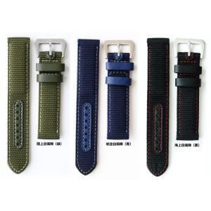 自衛隊モデル用腕時計バンド(ベルト)|kinkodo