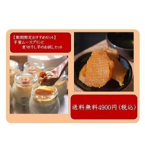 【発送の目安:4月~】  【期間限定セット】芋蜜のムースプリ...