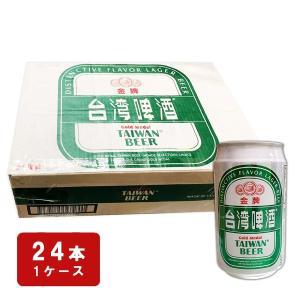 台湾 お土産 お酒 台湾ビール ゴールド (缶) 330ml 24本(1ケース) kinmenbaystore
