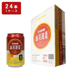 台湾 お土産 お酒 フルーツビール 通販  台湾ビール マンゴービール (缶) 330ml 24本(1ケース) kinmenbaystore