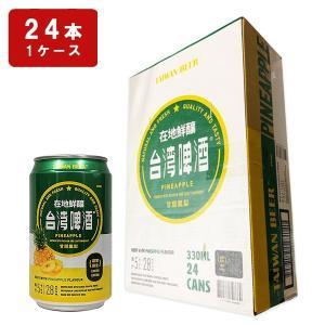 台湾 お土産 お酒 フルーツビール 通販  台湾ビール パイナップルビール  (缶) 330ml 24本(1ケース) kinmenbaystore