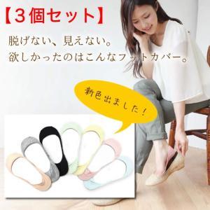 【3個セット】靴下 レディース ソックス フットカバー 脱げない パンプスインソックス ボネテリア|kinmokusei