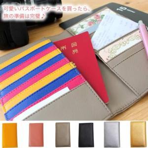 パスポートケース マルチケース カードケース レディース メンズ 旅行 カード入れ 大容量 可愛い ラミレ|kinmokusei