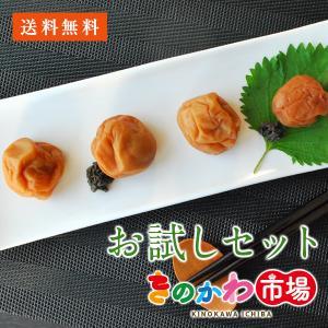 梅干し お試し梅干(240g)60g×4パック はちみつ梅としそ梅、塩分3%と8%の合計4種類がセットになったお買い得品 紀州南高梅 和歌山県産 うめぼし|kinokawa-ichiba