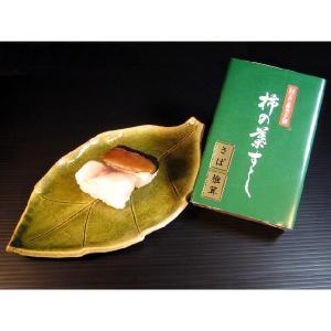 柿の葉すし【さば・しいたけ】6個入|kinokawasushi