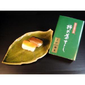 柿の葉すし【さけ・しいたけ】10個入|kinokawasushi