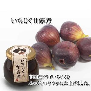 いちじく甘露煮 300g