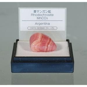菱マンガン鉱  (ロードクロサイト)  MM093|kinokuniya