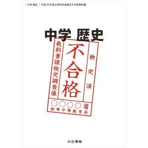 中学歴史教科書 平成30年度文部科学省検定不合格教科書