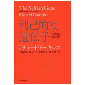 自らのコピーを増やすことを最優先とする遺伝子は、いかに生物を操るのか?  刊行40周年を記念し、『利...