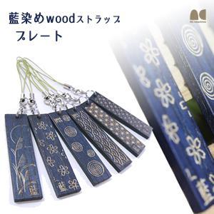藍染めwoodストラップ プレート 天然木×阿波藍 木製ストラップ ネイチャーカラーのジャパンブルー|kinokura
