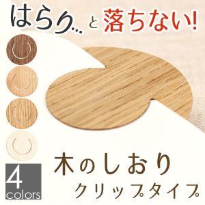 木のしおり クリップタイプ (同色3枚1セット)|kinokura