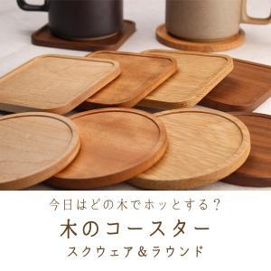 木のコースター ラウンド&スクウェアタイプ 名入れ対応可 天然銘木使用|kinokura